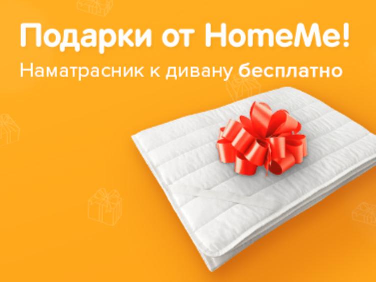 HomeMe дарит подарки!