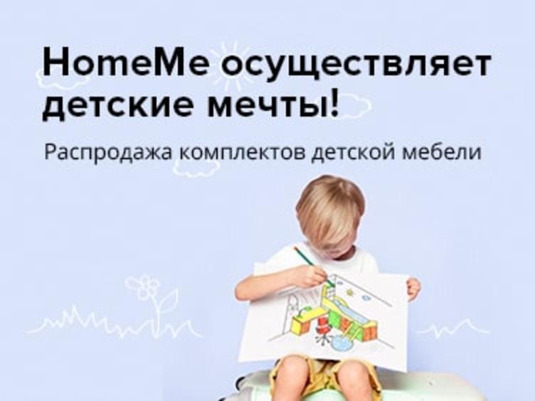 Homeme осуществляет детские мечты