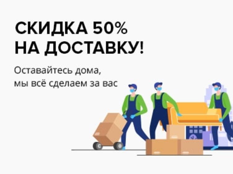 Скидка 50% на доставку