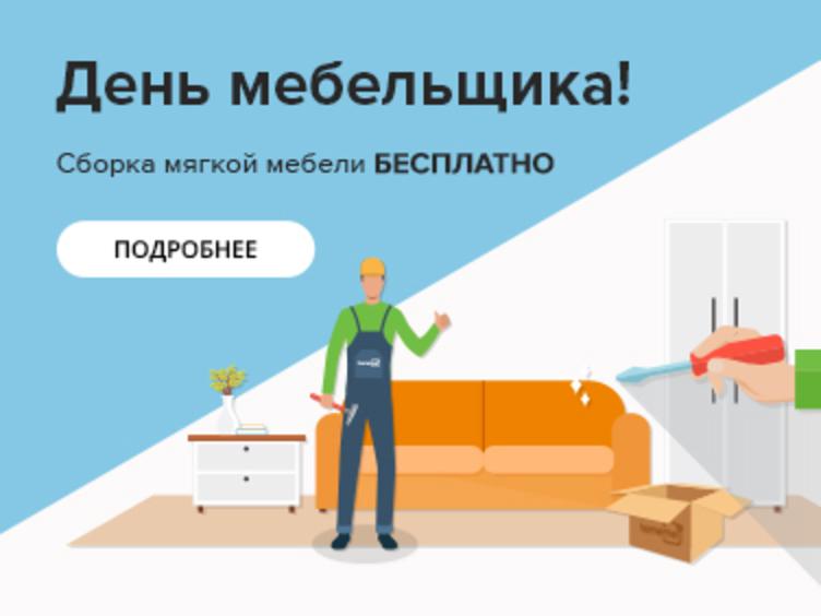 Сегодня День мебельщика!